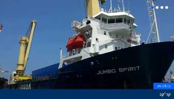 Jumbo Spirit at Ashdod port